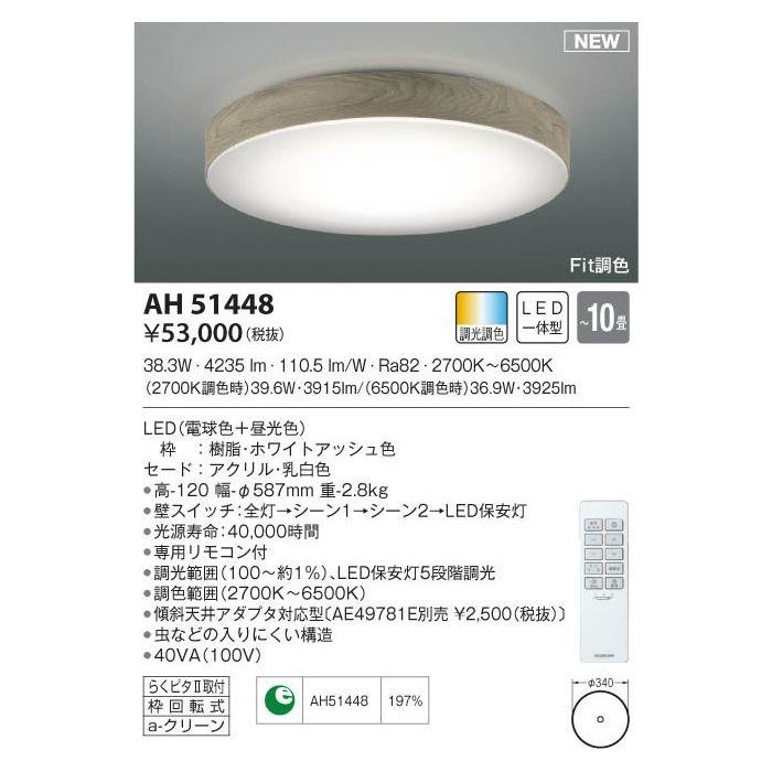 コイズミ LEDシーリング AH51448