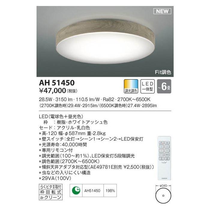 コイズミ LEDシーリング AH51450