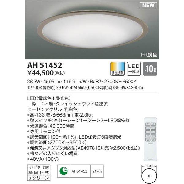 コイズミ LEDシーリング AH51452