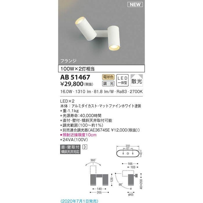 コイズミ LEDブラケット AB51467