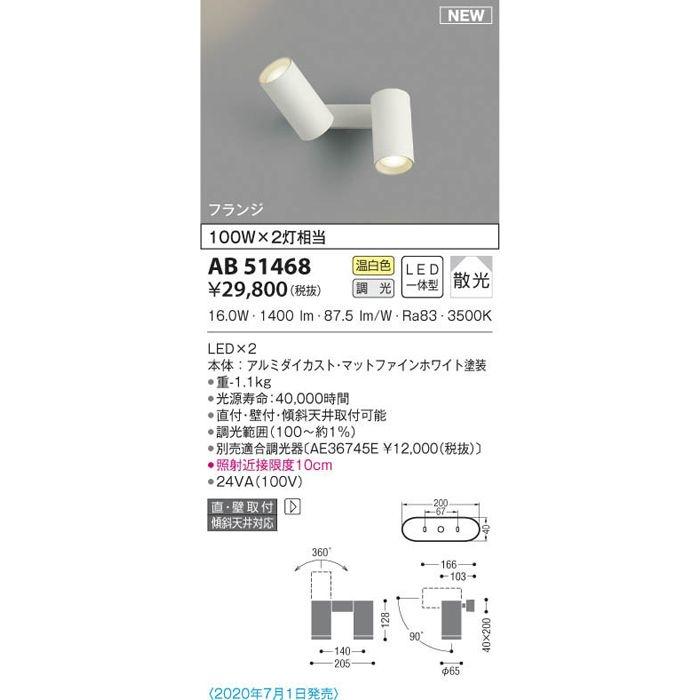 コイズミ LEDブラケット AB51468