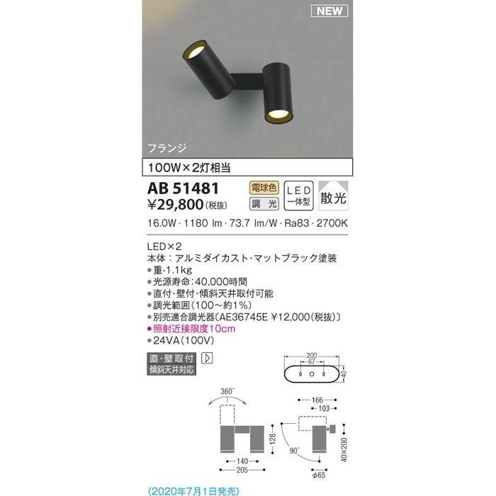 コイズミ LEDブラケット AB51481