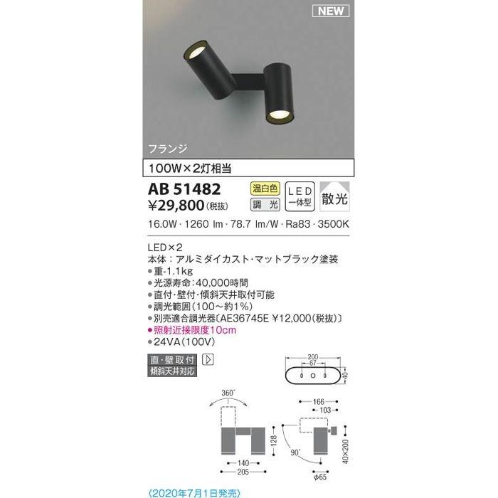 コイズミ LEDブラケット AB51482
