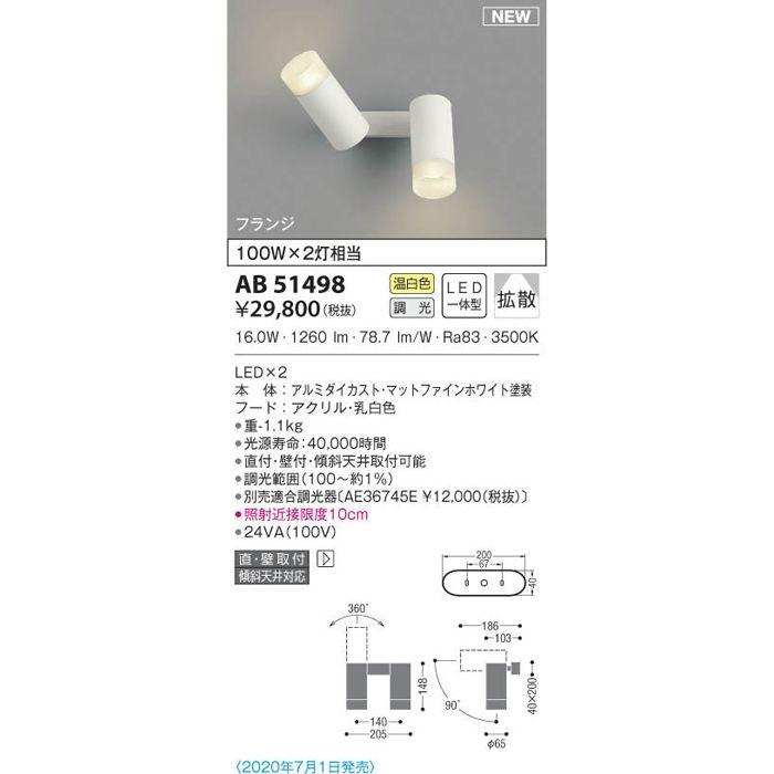 コイズミ LEDブラケット AB51498