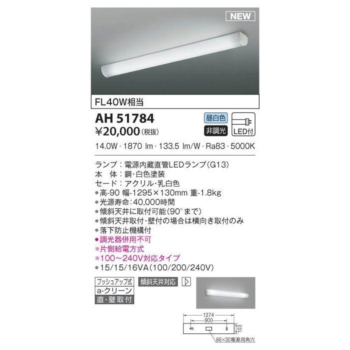 コイズミ LEDシーリング AH51784