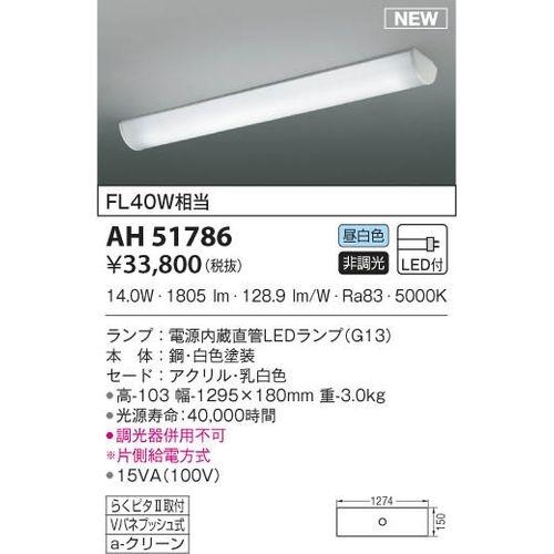 コイズミ LEDシーリング AH51786