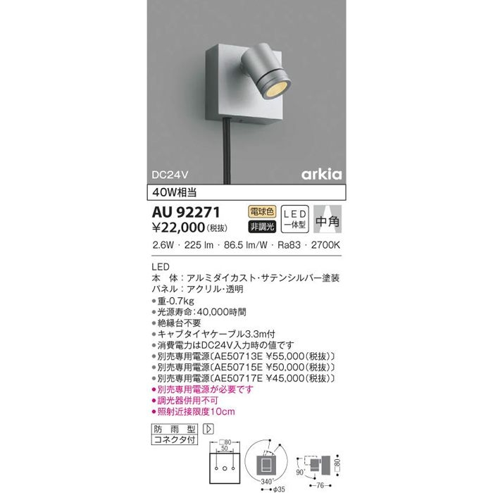 コイズミ LED防雨型スポット AU92271