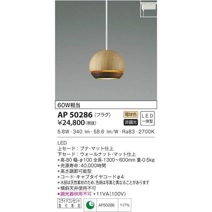 コイズミ LEDペンダント AP50286