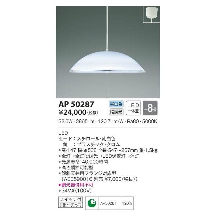 コイズミ LEDペンダント AP50287