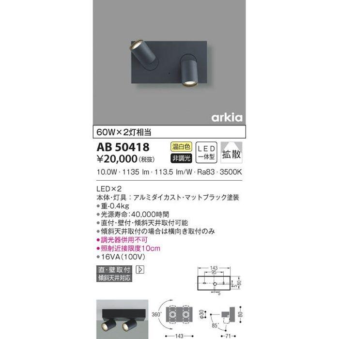 コイズミ LEDブラケット AB50418