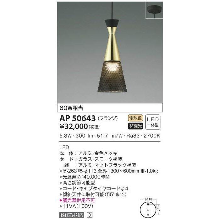 コイズミ LEDペンダント AP50643