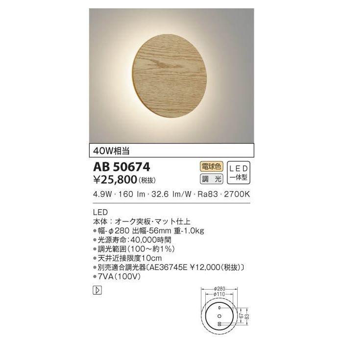 送料無料 値下げ コイズミ AB50674 新入荷 流行 LEDブラケット