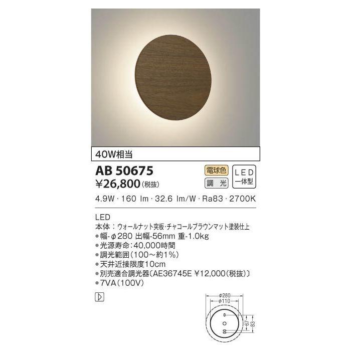 コイズミ LEDブラケット AB50675