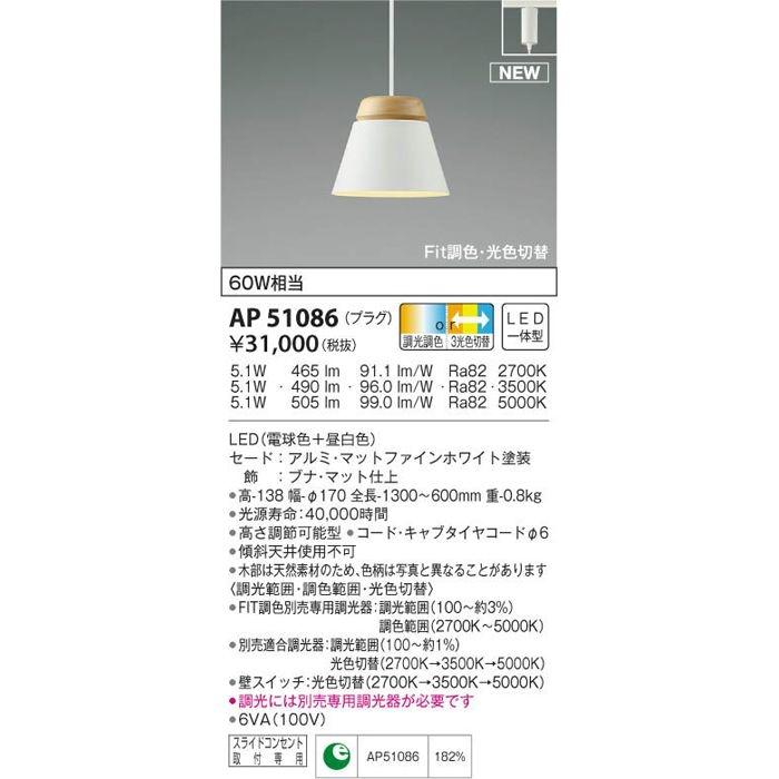 【保障できる】 AP51086 コイズミコイズミ LEDペンダント AP51086, 産山村:8251289b --- mail.gomotex.com.sg