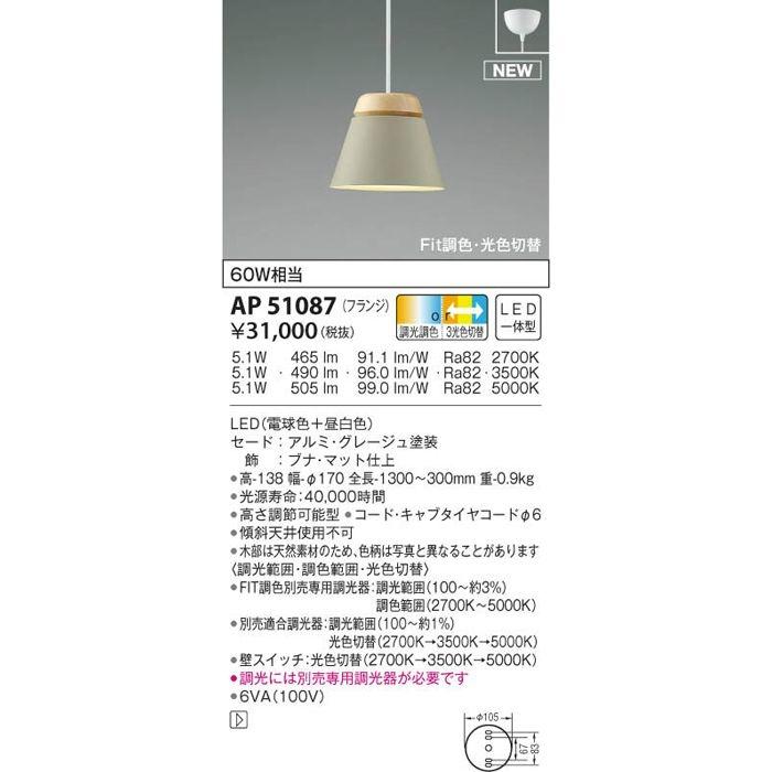 【限定製作】 AP51087 LEDペンダントコイズミ LEDペンダント AP51087, 串木野市:e8ea4619 --- mail.gomotex.com.sg