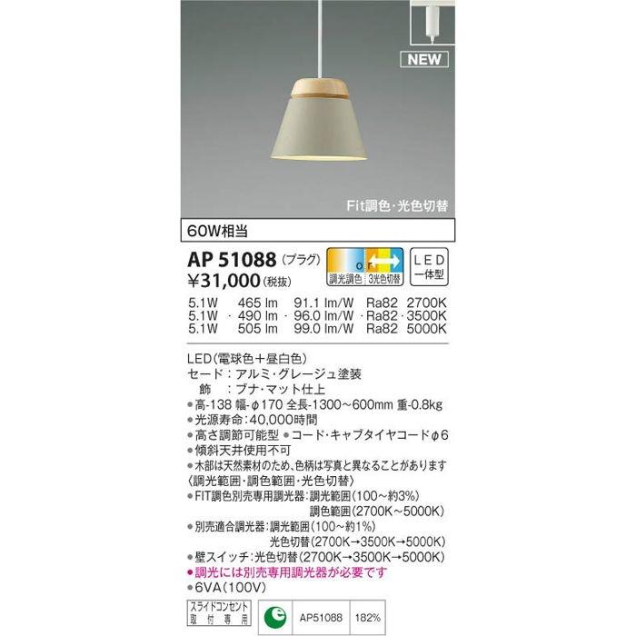 正式的 AP51088 コイズミ LEDペンダントコイズミ LEDペンダント AP51088, シチジョウマチ:8d814466 --- mail.gomotex.com.sg