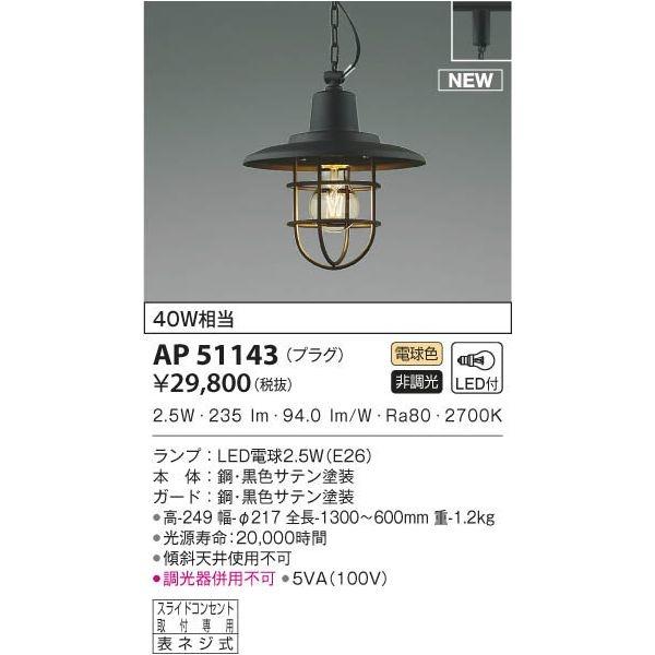 コイズミ LEDペンダント AP51143