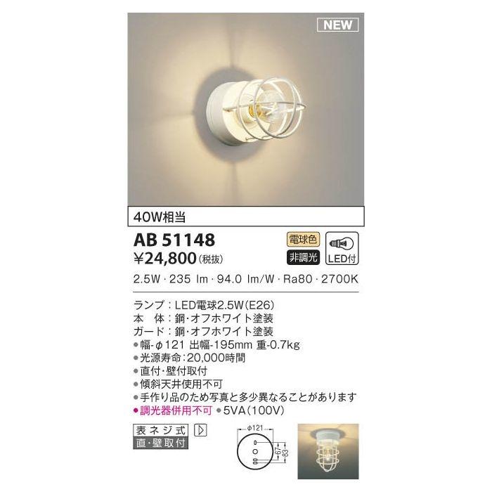 コイズミ LEDブラケット AB51148