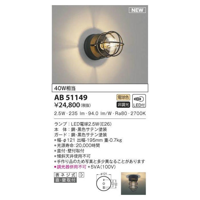 コイズミ LEDブラケット AB51149