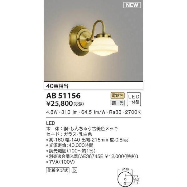 倉 送料無料 コイズミ AB51156 新品未使用正規品 LEDブラケット