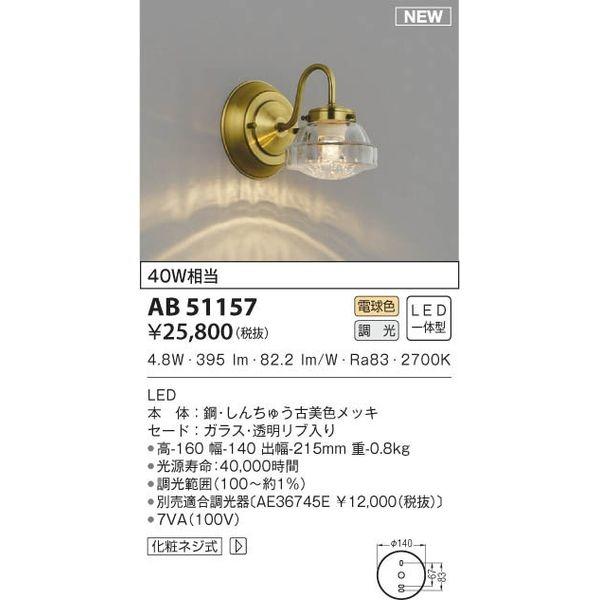送料無料 コイズミ 与え LEDブラケット ☆国内最安値に挑戦☆ AB51157