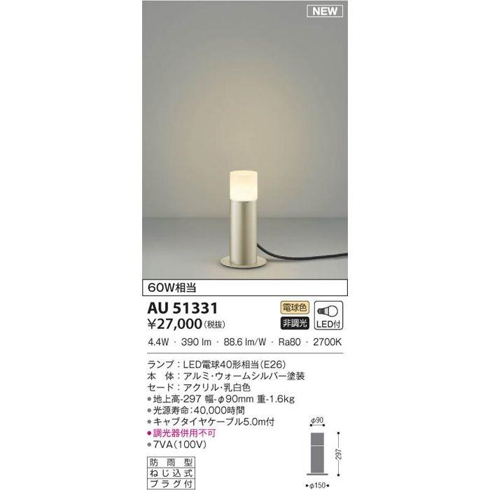コイズミ LED防雨型スタンド AU51331