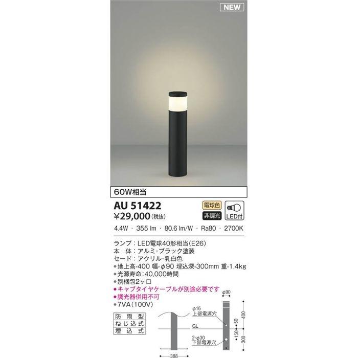 コイズミ LEDガーデンライト AU51422