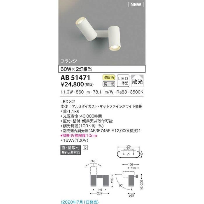 コイズミ LEDブラケット AB51471