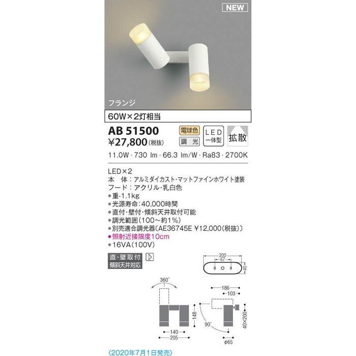 コイズミ LEDブラケット AB51500