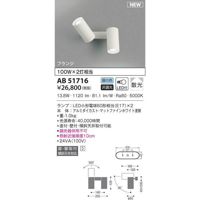 コイズミ LEDブラケット AB51716