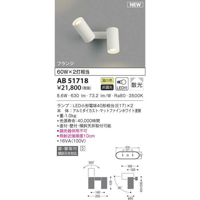コイズミ LEDブラケット AB51718