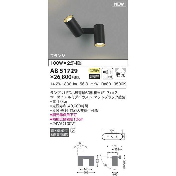 コイズミ LEDブラケット AB51729