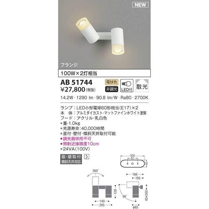 コイズミ LEDブラケット AB51744