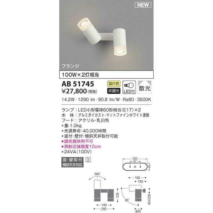 コイズミ LEDブラケット AB51745