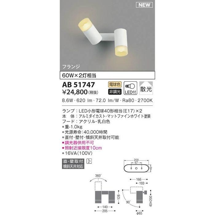 コイズミ LEDブラケット AB51747