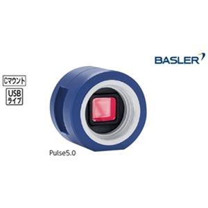 【本物新品保証】 その他 USB3.0顕微鏡カメラ Pulse5.0 ds-2210961, クローバー資材館 6de6f7c7
