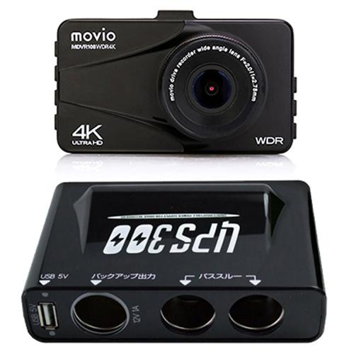 NAGAOKA 3.0''LCD搭載 高画質4K Ultra HD WDRドライブレコーダー + 車両三又シガーソケット MDVR108WDR4K+UPS300