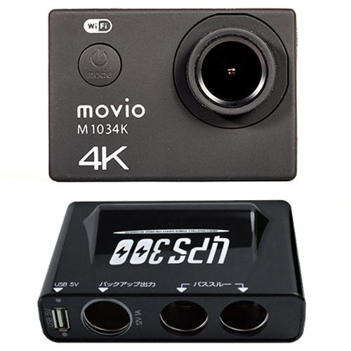 NAGAOKA WiFi機能搭載 高画質4K Ultra HD アクションカメラ + 車両三又シガーソケット M1034K+UPS300