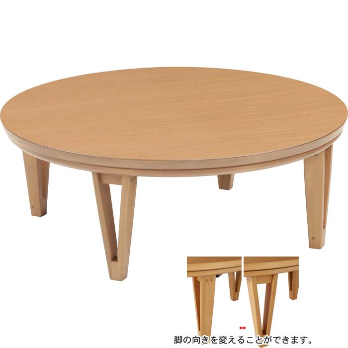 協立工芸 家具調こたつ【105φcm】【ナチュラル】 UBN105NA