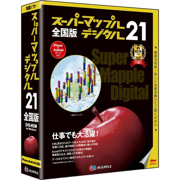 昭文社 スーパーマップル・デジタル 21全国版 JS995513【納期目安:7/3発売予定】