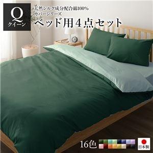 その他 日本製 シルク加工 綿100% ベッド用カバーセット クイーン 4点セット(掛けカバー・ボックスシーツ・ピローケース2P) モスグリーン・ストレイトグリーン  【代引不可】 ds-2331638