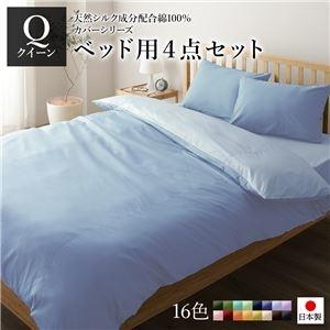 日本製 クイーン 4点セット(掛けカバー・ボックスシーツ・ピローケース2P) 綿100%  その他 シルク加工 サックス・ペールブルー ds-2331650 【代引不可】 ベッド用カバーセット