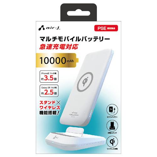 送料無料 アウトレット エアージェイ 10000mAモバイルバッテリー内蔵ワイヤレススタンド充電器 WH 納期目安:08 訳あり MB-WJS10000-WH 下旬入荷予定