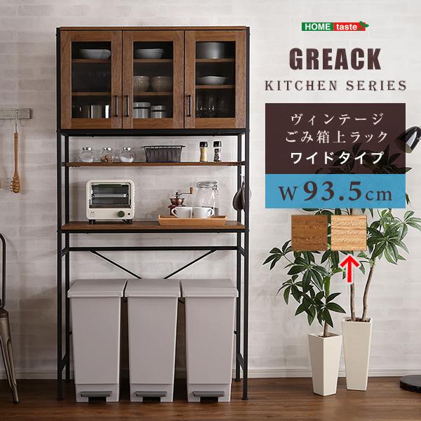 送料無料 ホームテイスト ヴィンテージごみ箱上ラック ワイドタイプ GCK-T3W-SBO 商品追加値下げ在庫復活 期間限定特別価格 GREACK-グリック- シャビーオーク