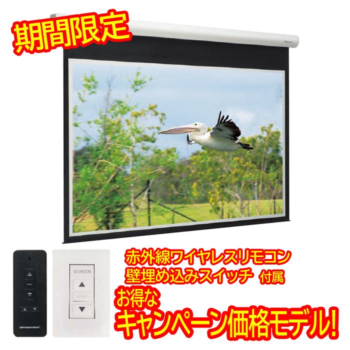 キクチ 【Grandview電動スクリーン期間限定キャンペーンモデル】フルハイビジョンサイズ(16:9)電動タイプスクリーン GEA-C120HDW