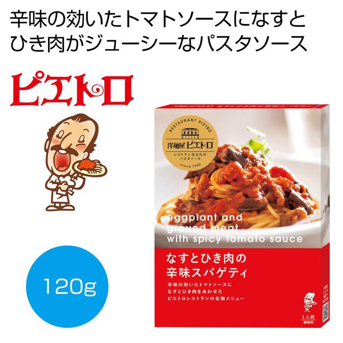 送料無料 その他 今だけスーパーセール限定 30個セット 洋麺屋ピエトロ 2475454 ※アウトレット品 なすとひき肉の辛味スパゲティ