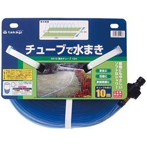 時間指定不可 送料無料 その他 まとめ タカギ 散水チューブ G410 1本 ×5セット 10m ds-2364014 !超美品再入荷品質至上!