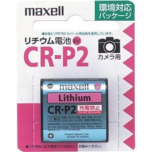 その他 (まとめ)マクセル カメラ用リチウム電池 6V CR-P2.1BP 1個 【×5セット】 ds-2364401