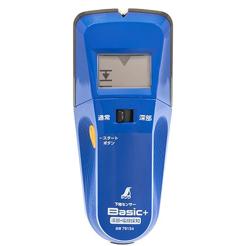 送料無料 シンワ測定 下地センサーBasic+ 深部 79154 ※アウトレット品 安全 電線探知