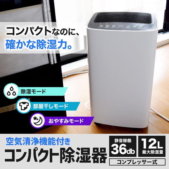 【送料無料】 コンプレッサー式 空気清浄除湿機 MCAD2L